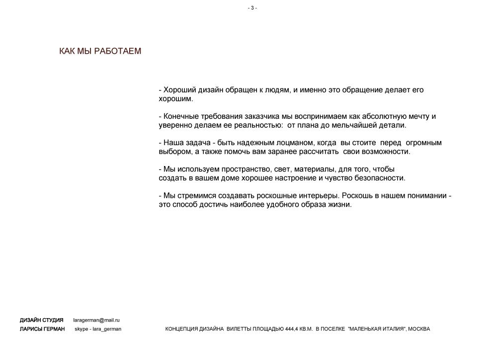Microsoft Word - ДИЗАЙН  ПРОЕКТ.docx