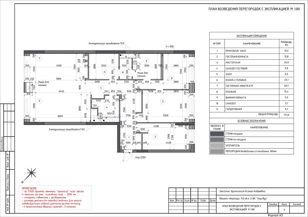 LyadetskayaMaria_Project150m2_FloorPlanning_page03_1000pix