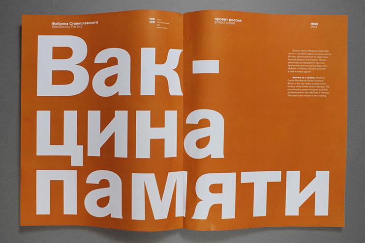 крупный шрифт 1