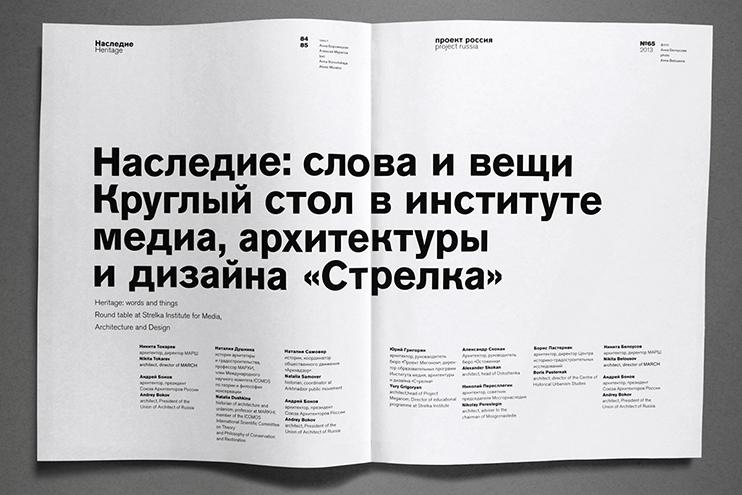 крупный шрифт 2