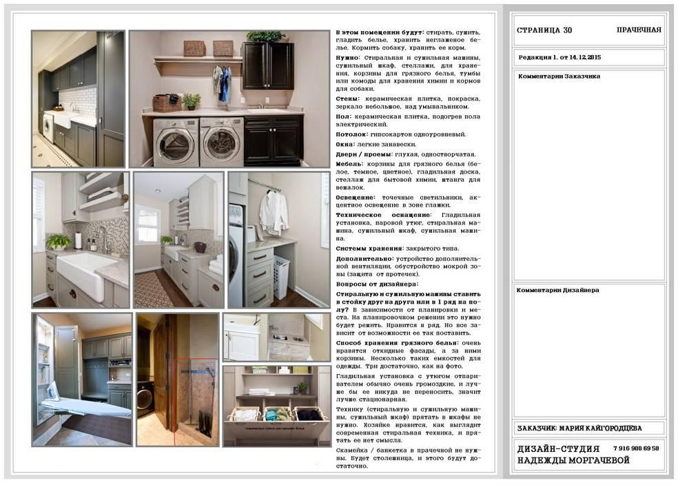 ТЗ Пестово - Н.Моргачева_31
