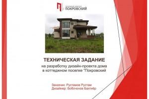 Бахтиёрчон Бобочонов — Техническое задание