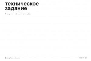 Марина Клешнева — Техническое задание