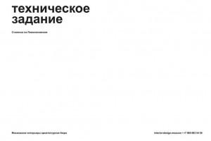 Виктория Харахашян — Техническое задание