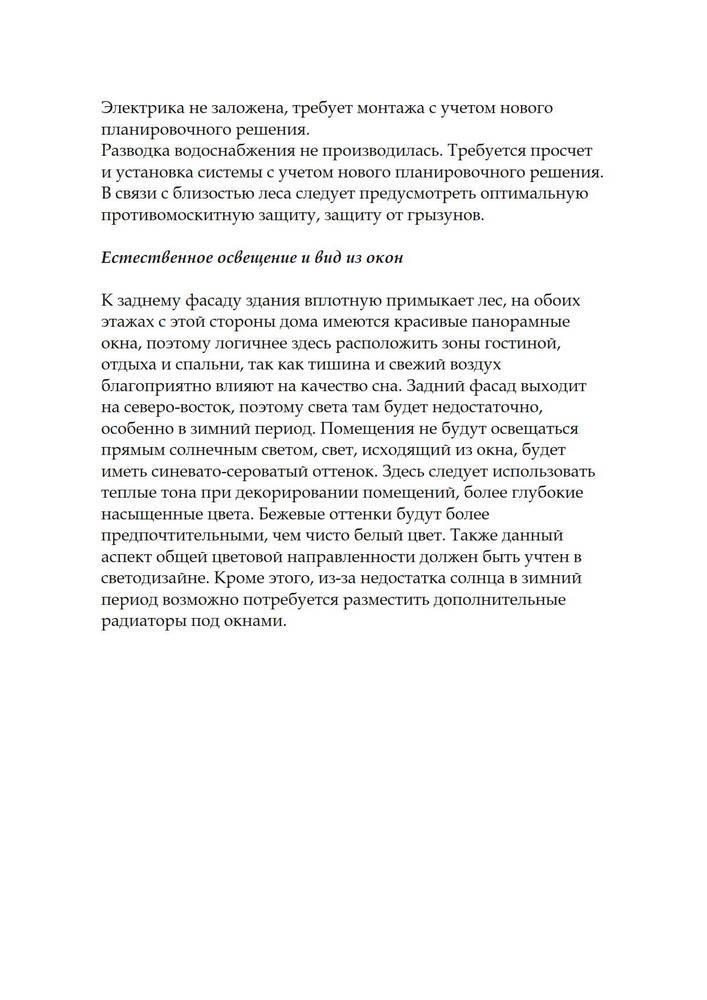 Julia Goyda_design_module 1_technical_task (1)_6