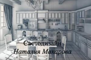 Наталия Макарова — Светодизайн в интерьере