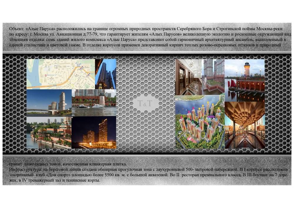 tatiana_tretyakova_design_interior_alie_parysa_tehnicheskoe_zadanie_final_2