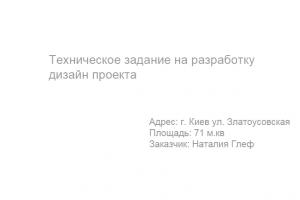 Людмила Патрихалка — Техническое Задание
