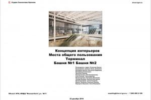 Москва-Сити. IQ-квартал