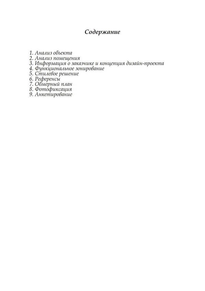 Julia Goyda_design_module 1_technical_task (1)_2