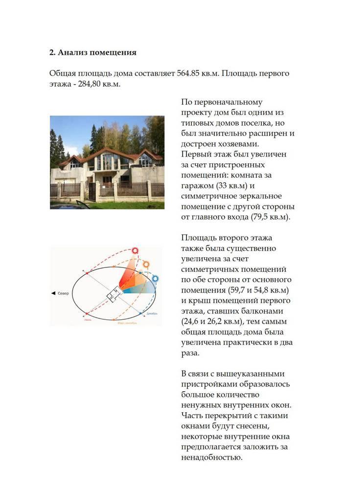 Julia Goyda_design_module 1_technical_task (1)_4