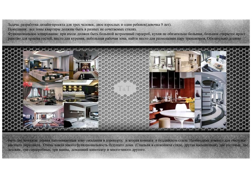 tatiana_tretyakova_design_interior_alie_parysa_tehnicheskoe_zadanie_final_3