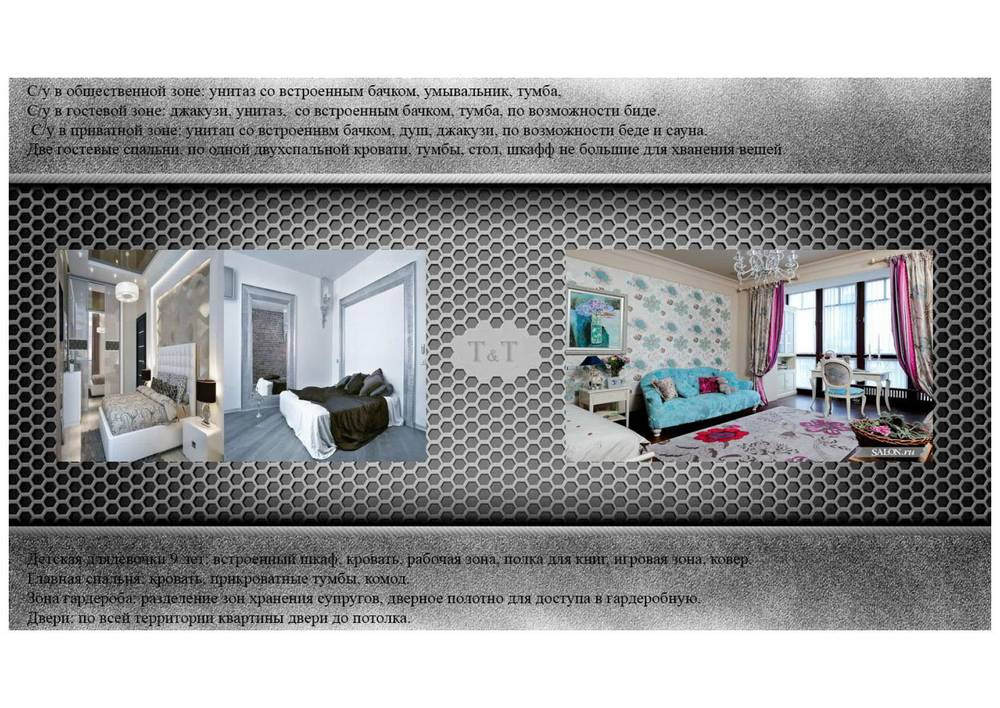 tatiana_tretyakova_design_interior_alie_parysa_tehnicheskoe_zadanie_final_6
