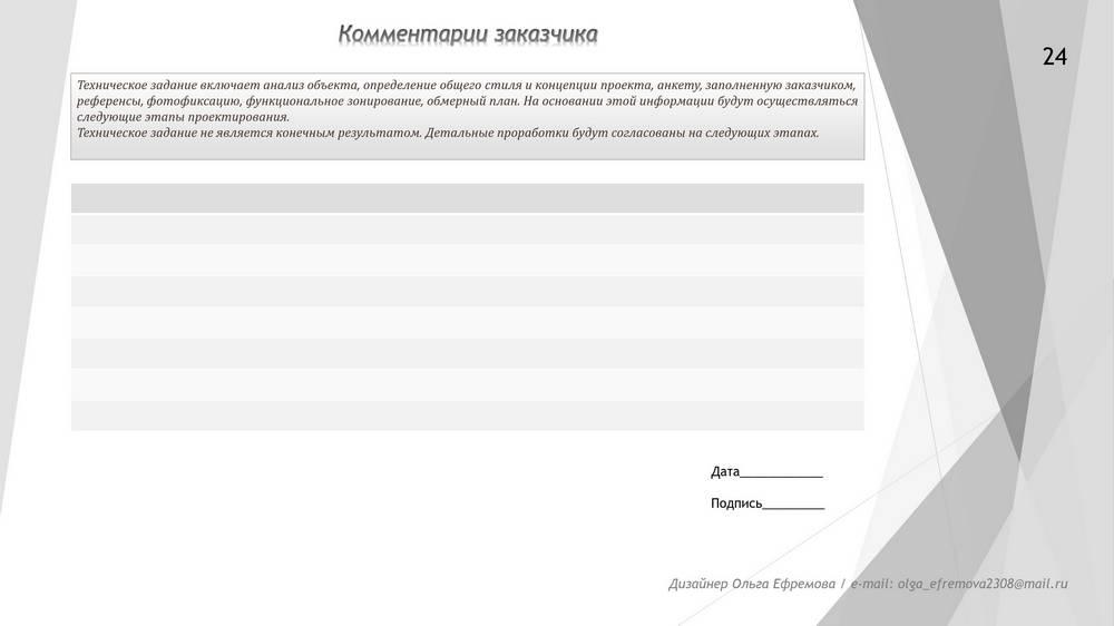 ТЗ Финал Модуль 1_24
