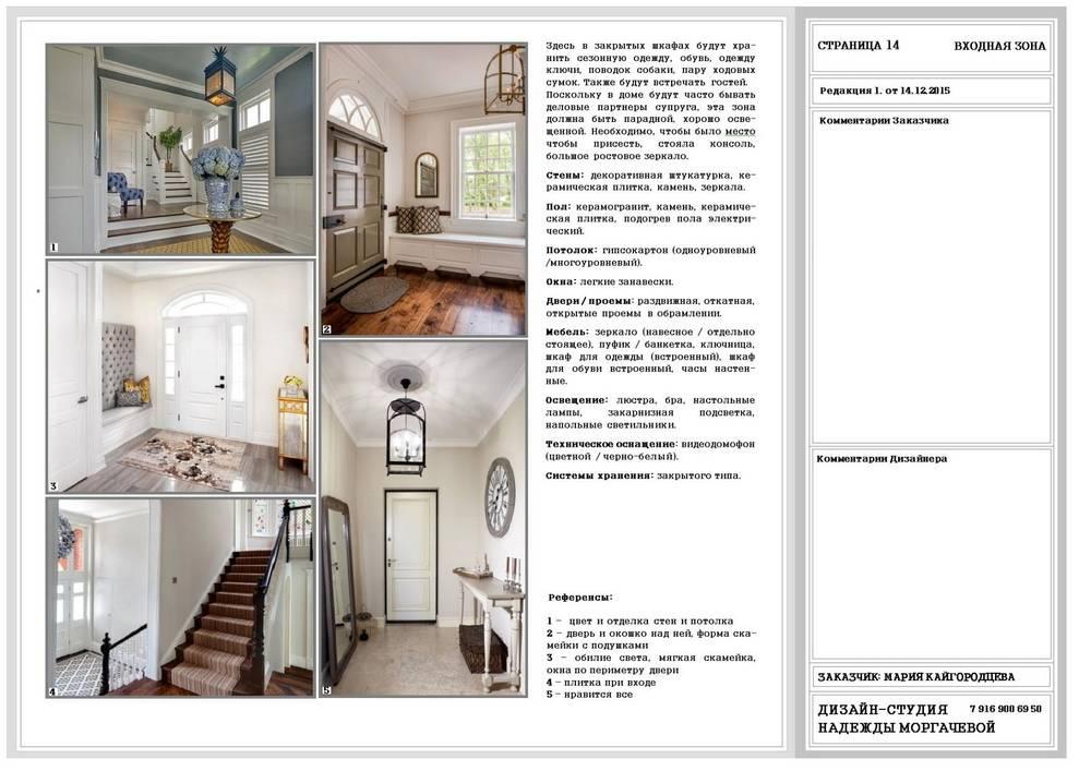 ТЗ Пестово - Н.Моргачева_15