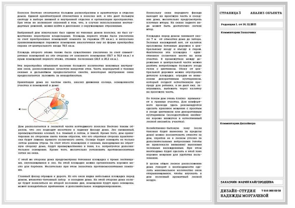 ТЗ Пестово - Н.Моргачева_4