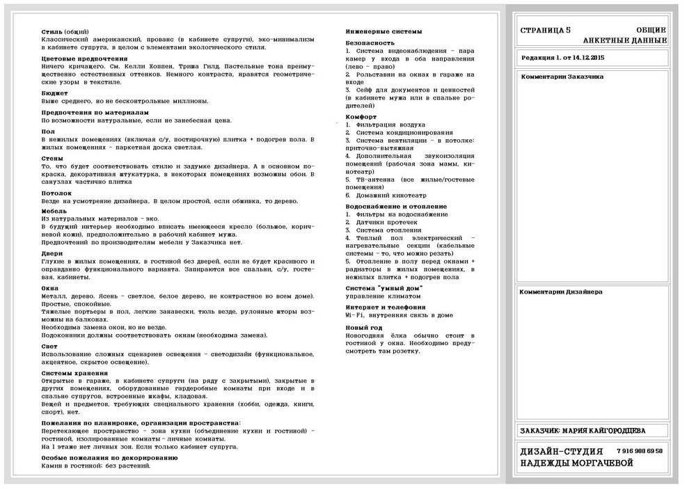 ТЗ Пестово - Н.Моргачева_6