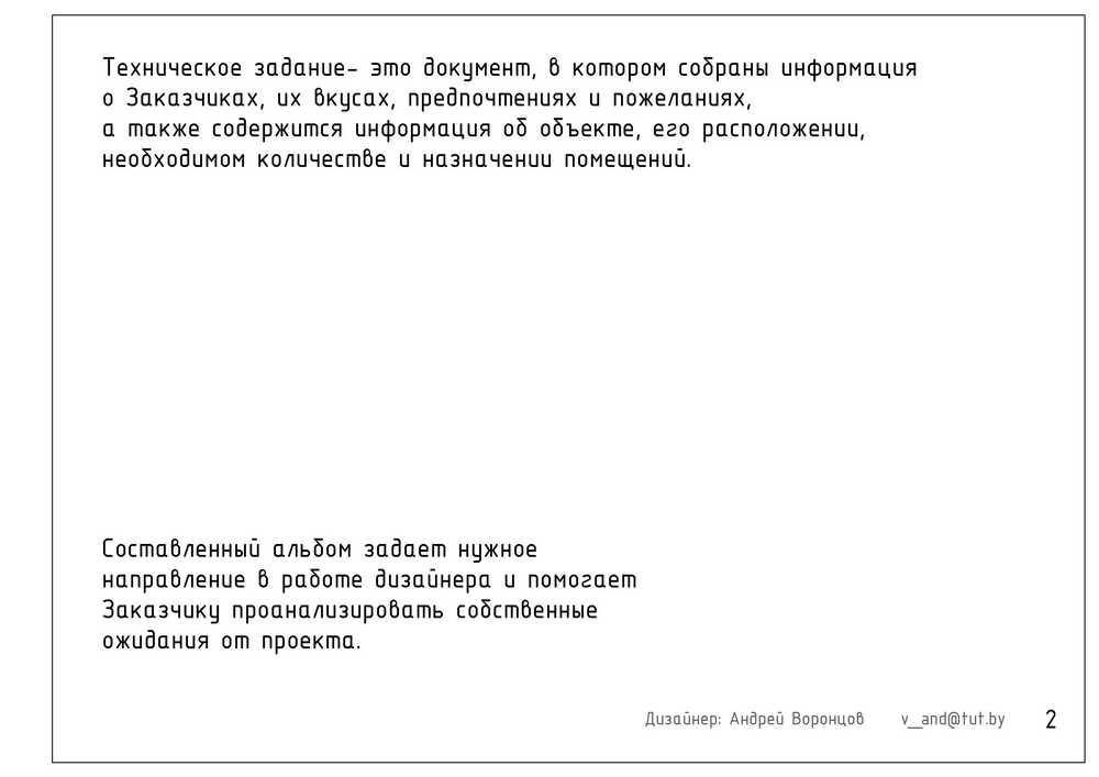 ТЗ_Аэробус_100кв_Воронцов_Страница_02