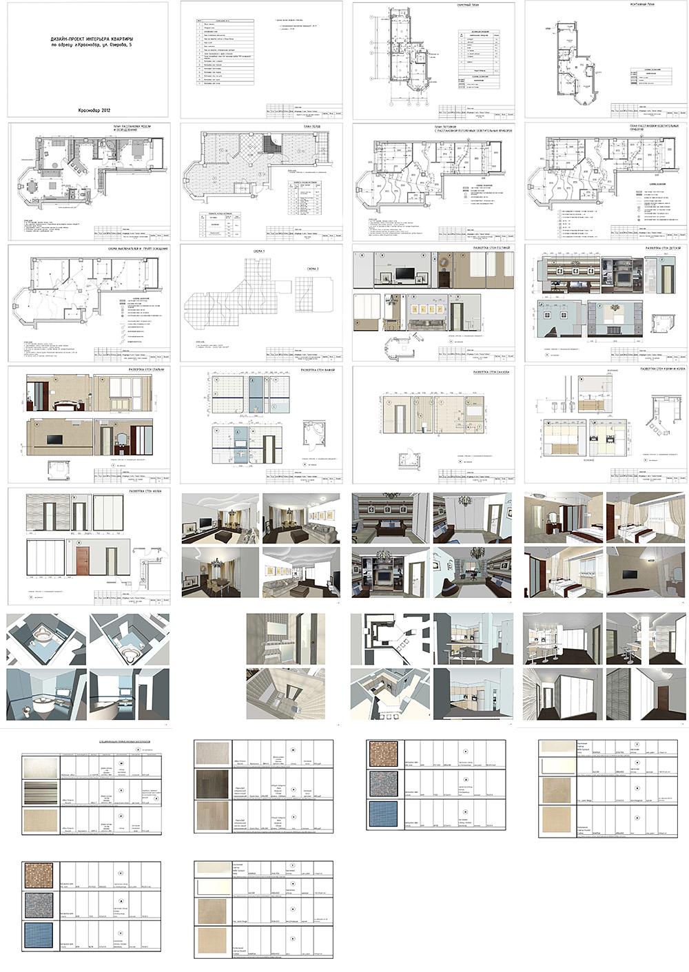 Евгения Устинова Система Дизайн интерьеров Дипломный проект  Техническое задание pdf Превью дизайн проект