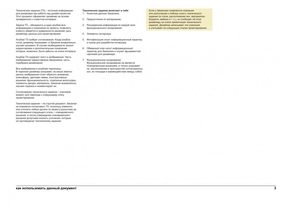 Технический регламент на масложировую продукцию с