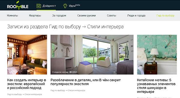 Roomble: Как создать интерьер в экостиле: европейский и российский подход