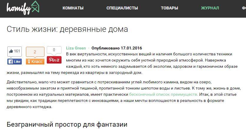 публикация homify.ru от 17012016 01