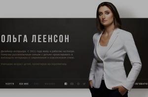 Ольга Леенсон
