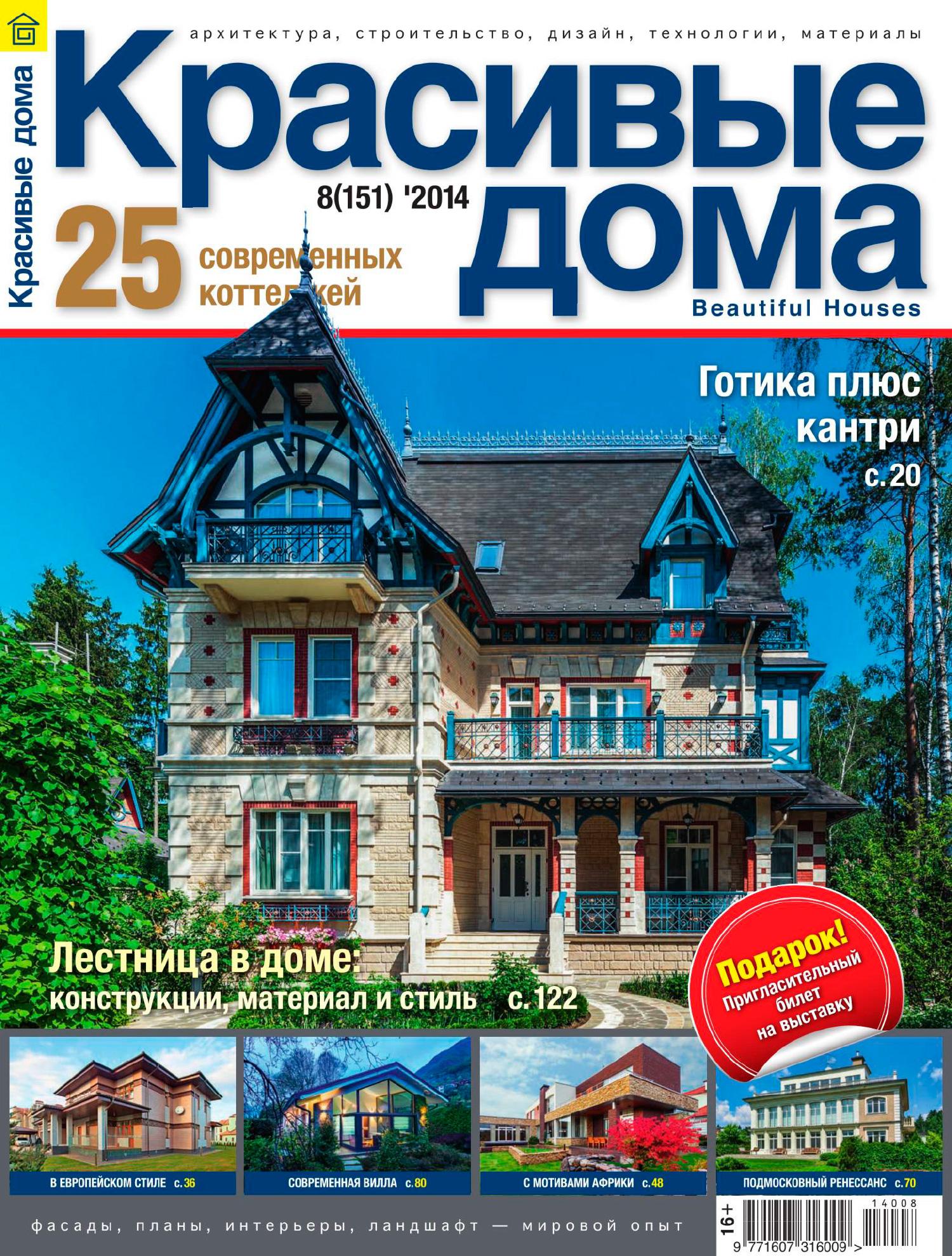Журналы красивые дома смотреть онлайн, картинки слез про