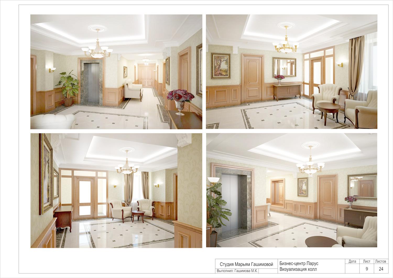 10-визуализация-холл