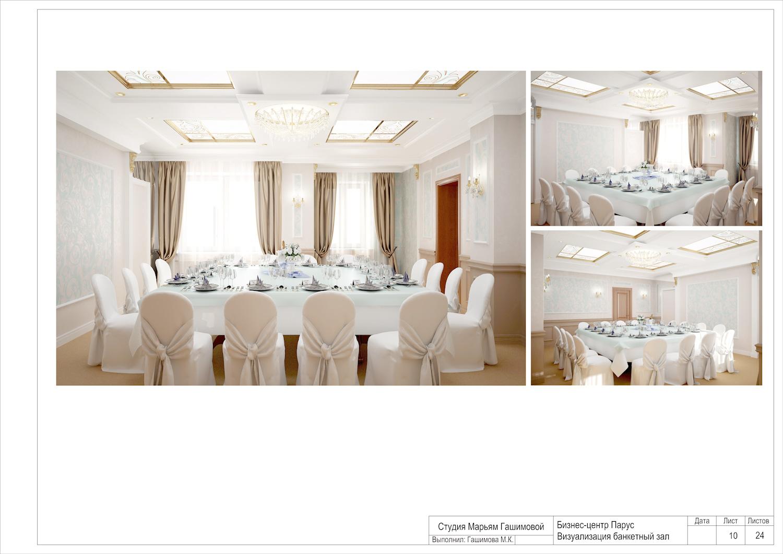 11-визуализация-банкетный-зал