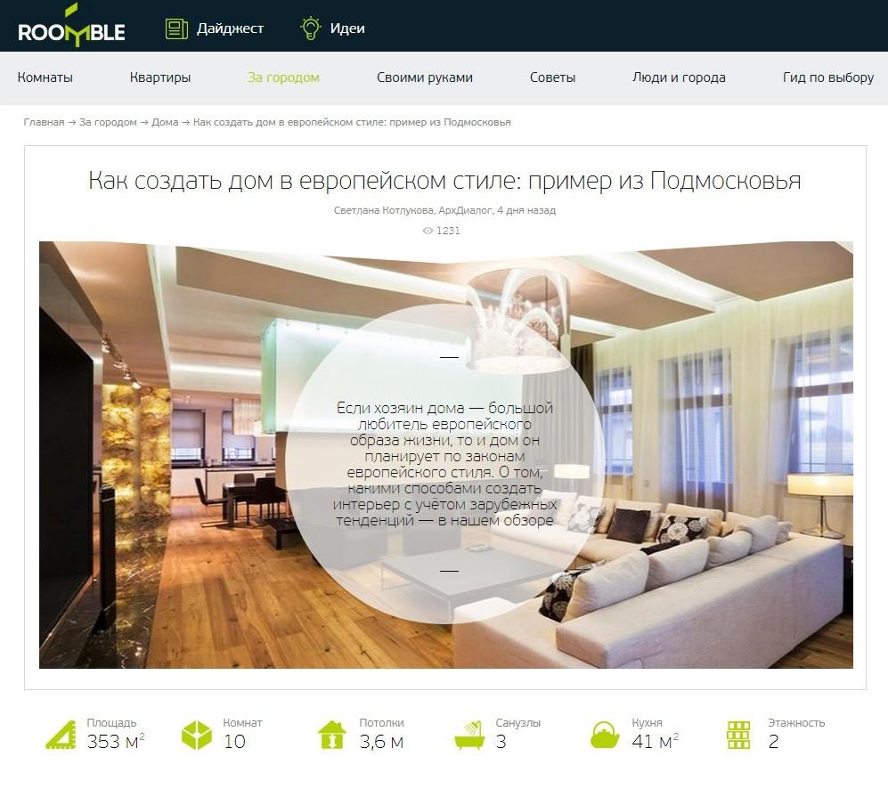 Roomble_30032015_01